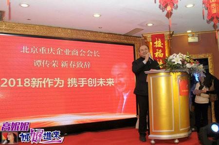 高娓娓:北京重庆企业商会迎春团拜会隆重举行_图1-4