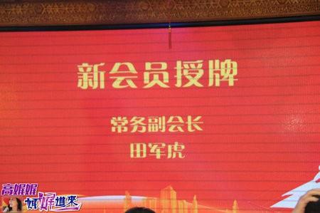 高娓娓:北京重庆企业商会迎春团拜会隆重举行_图1-9
