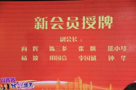 高娓娓:北京重庆企业商会迎春团拜会隆重举行_图1-7