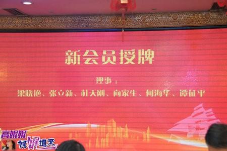 高娓娓:北京重庆企业商会迎春团拜会隆重举行_图1-11