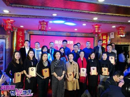 高娓娓:北京重庆企业商会迎春团拜会隆重举行_图1-16
