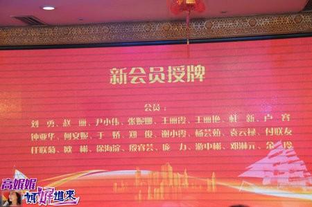 高娓娓:北京重庆企业商会迎春团拜会隆重举行_图1-15