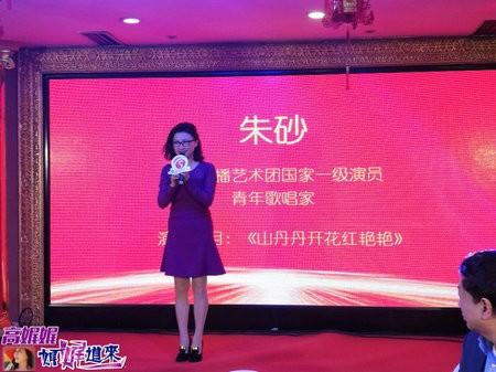 高娓娓:北京重庆企业商会迎春团拜会隆重举行_图1-21