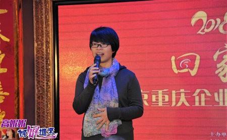 高娓娓:北京重庆企业商会迎春团拜会隆重举行_图1-26
