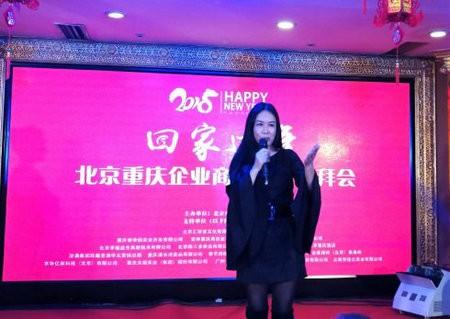 高娓娓:北京重庆企业商会迎春团拜会隆重举行_图1-27
