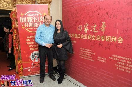 高娓娓:北京重庆企业商会迎春团拜会隆重举行_图1-38