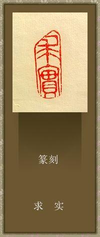 篆刻    求实_图1-1