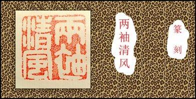 篆刻   两袖清风_图1-1