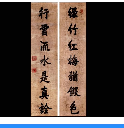 乾隆皇帝南巡 书赐慈云寺_图1-5