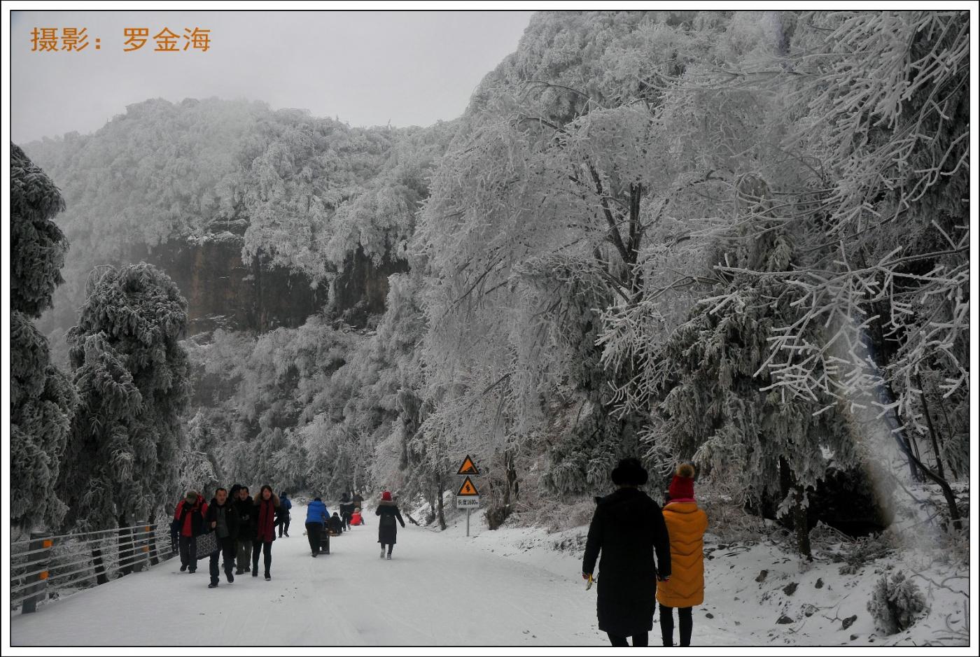 武陵源的雪(一)_图1-8