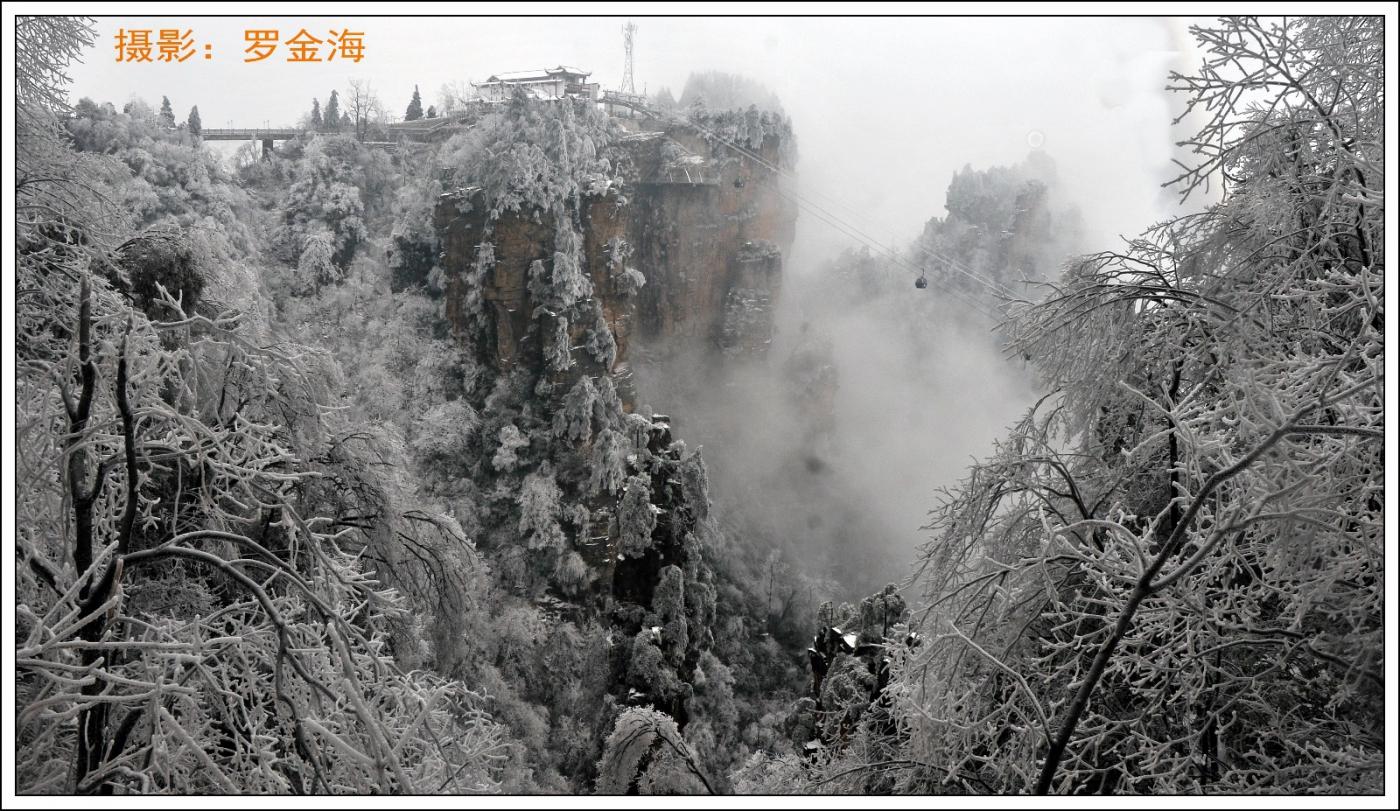 武陵源的雪(一)_图1-13