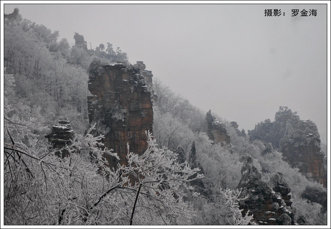 武陵源的雪(一)_图1-16