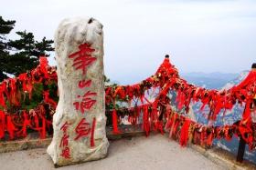 陕西华山与西岳庙
