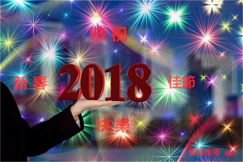 【新春佳節的祝福】_圖1-1