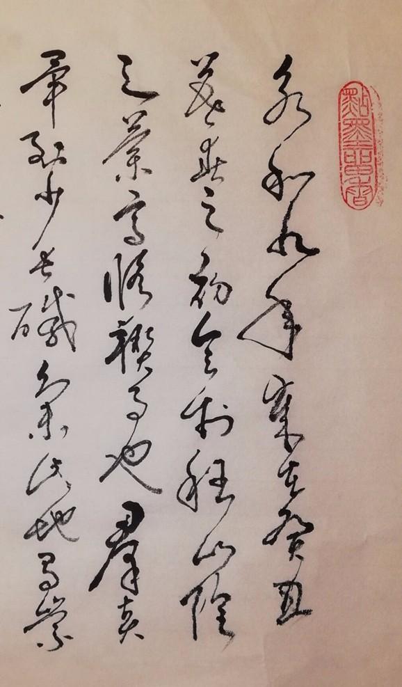 草书兰亭序_图1-1
