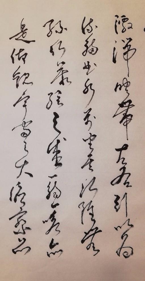 草书兰亭序_图1-2