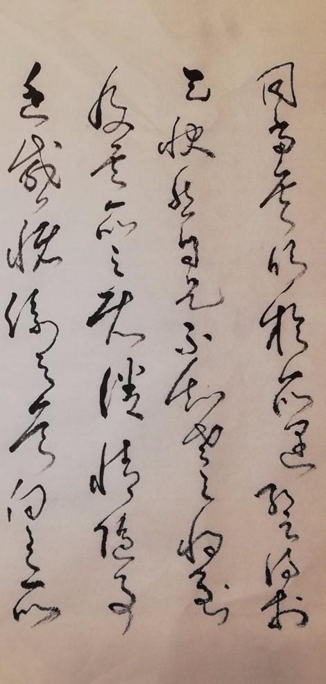 草书兰亭序_图1-4