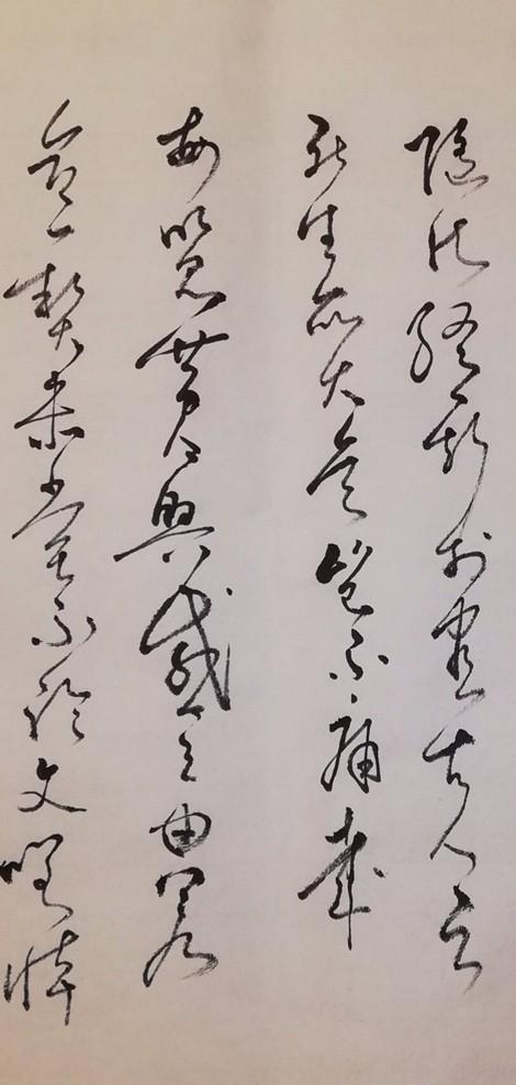 草书兰亭序_图1-6