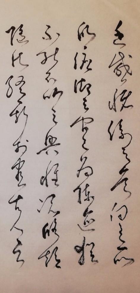 草书兰亭序_图1-5