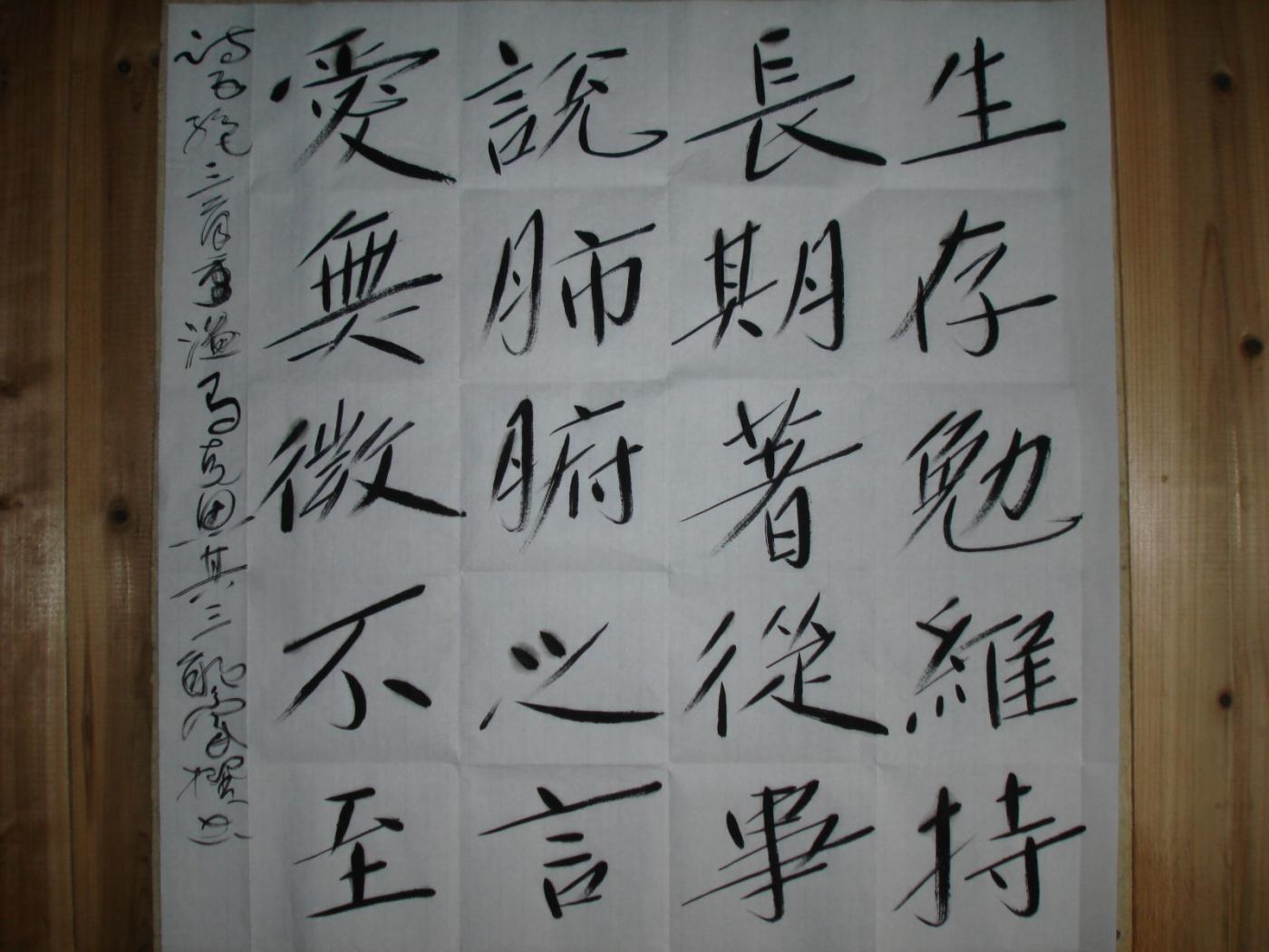徐敏豪诗五绝3则真榜书2尺生宣斗方3幅(245)_图1-3
