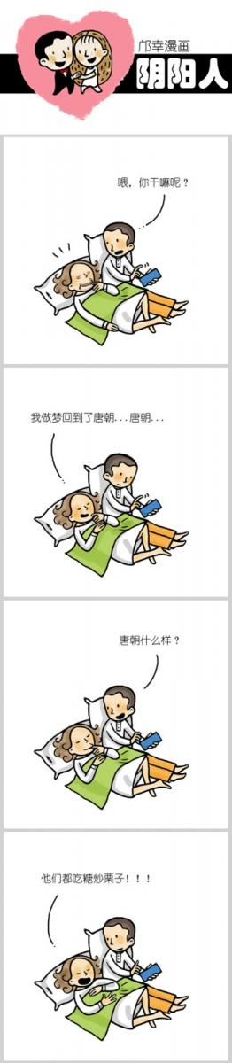 【邝幸漫画】梦回唐朝_图1-1