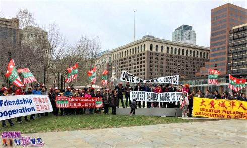 """""""为和平正义抱团""""的集会游行在费城独立广场举行_图1-3"""