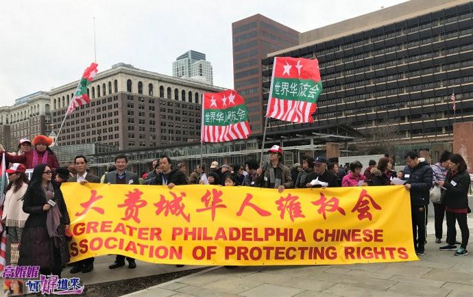 """""""为和平正义抱团""""的集会游行在费城独立广场举行_图1-12"""