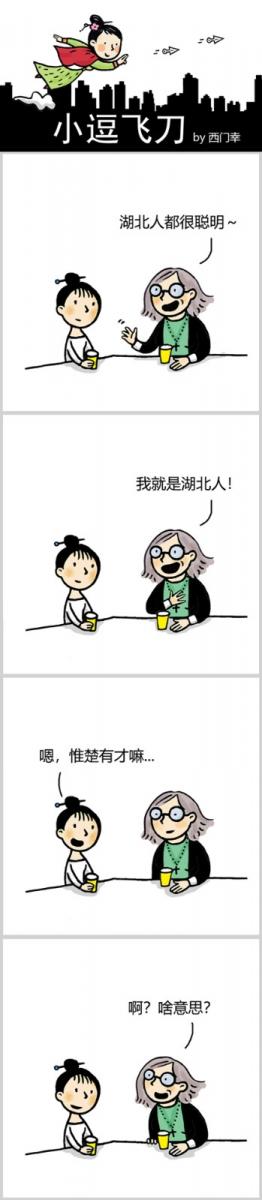 【邝幸漫画】《小逗飞刀》惟楚有才?_图1-2