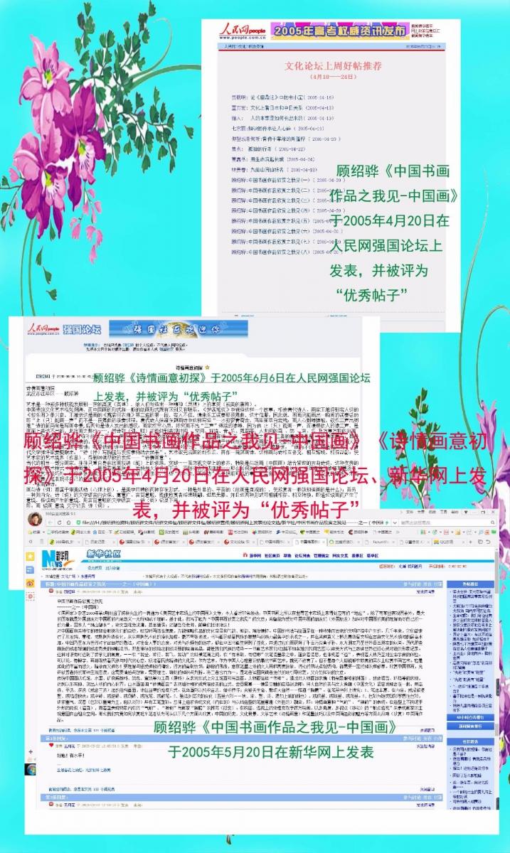 """因坚守""""诗情画意""""、坚持文化自信,而在中国画的制高点_图1-2"""