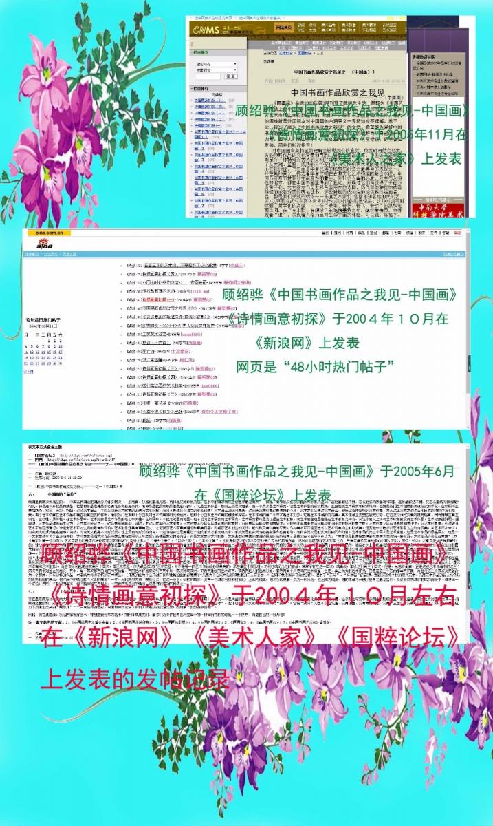 """因坚守""""诗情画意""""、坚持文化自信,而在中国画的制高点_图1-3"""