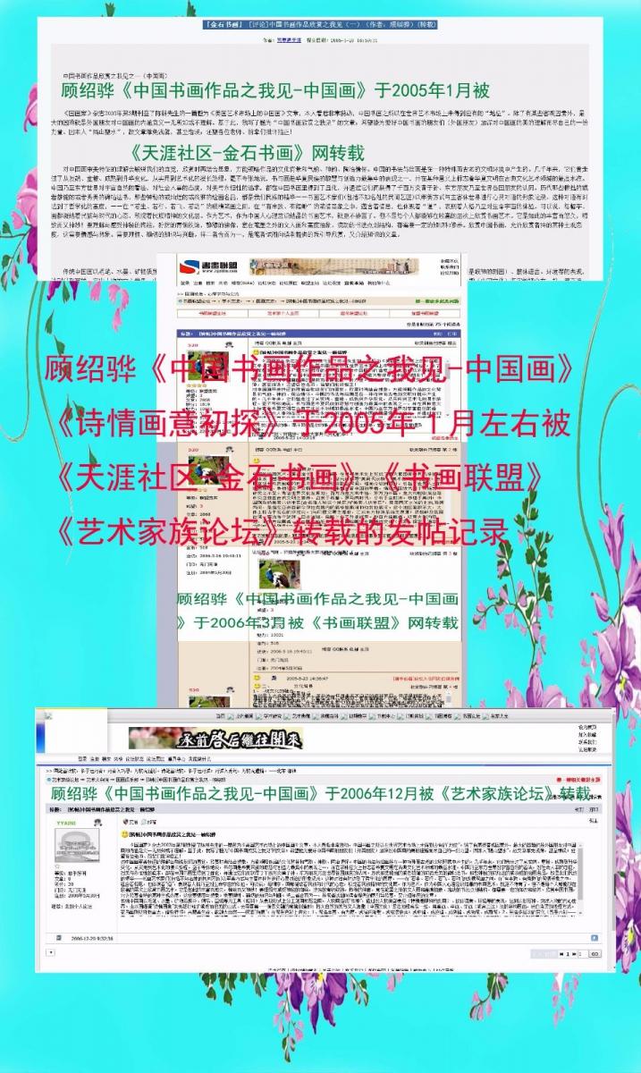 """因坚守""""诗情画意""""、坚持文化自信,而在中国画的制高点_图1-4"""