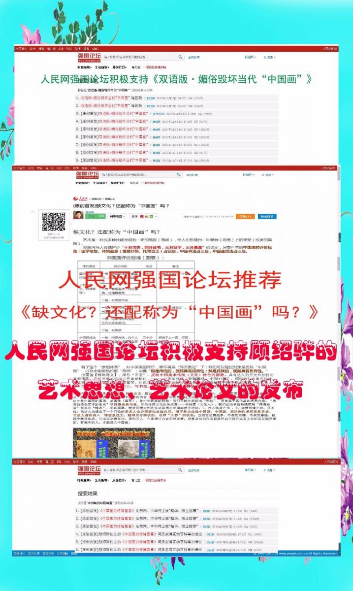 """因坚守""""诗情画意""""、坚持文化自信,而在中国画的制高点_图1-6"""