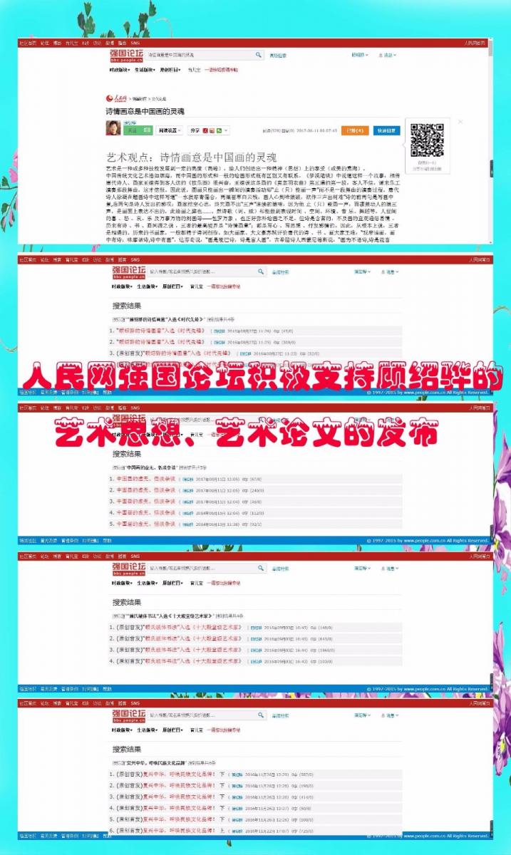 """因坚守""""诗情画意""""、坚持文化自信,而在中国画的制高点_图1-7"""