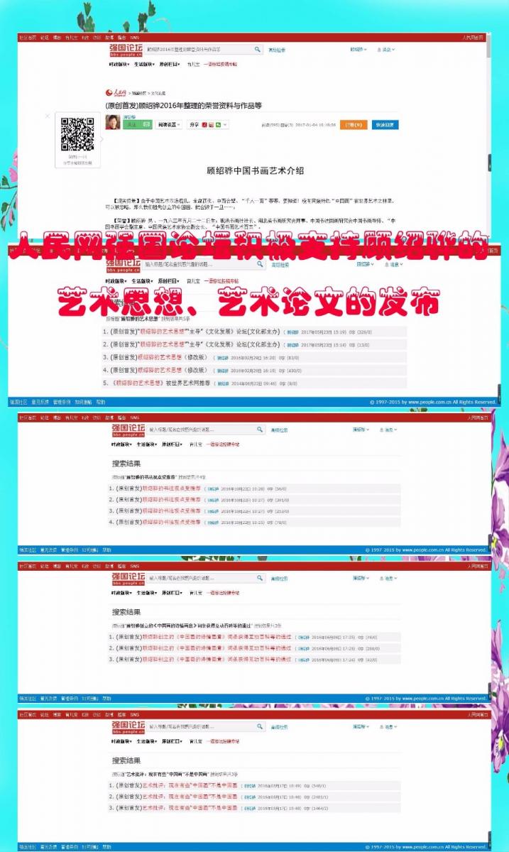 """因坚守""""诗情画意""""、坚持文化自信,而在中国画的制高点_图1-8"""