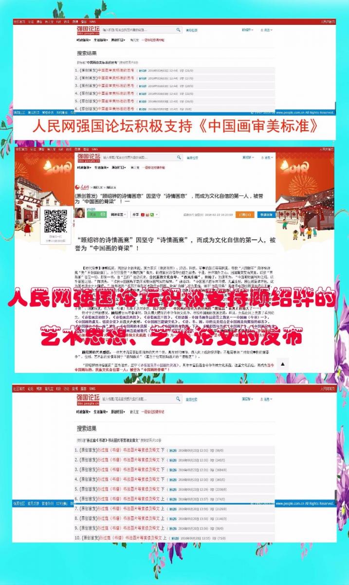 """因坚守""""诗情画意""""、坚持文化自信,而在中国画的制高点_图1-9"""