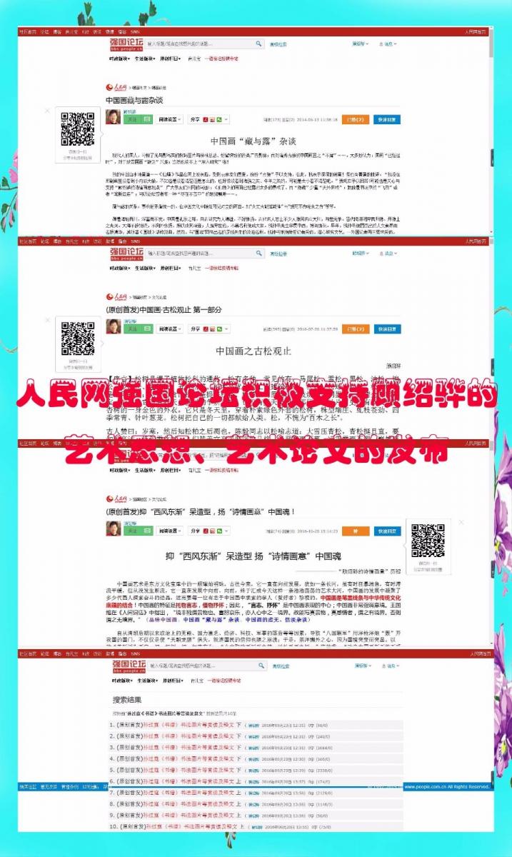 """因坚守""""诗情画意""""、坚持文化自信,而在中国画的制高点_图1-12"""