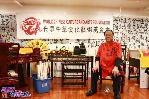 高娓娓:世界中华文化艺术基金会在纽约举办兰亭书画笔友交流会 ... ... ..._图1-1
