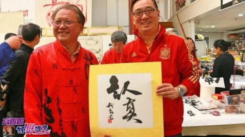 高娓娓︰世界中華文化藝術基金會在紐約舉辦蘭亭書畫筆友交流會 ... ..._圖1-8