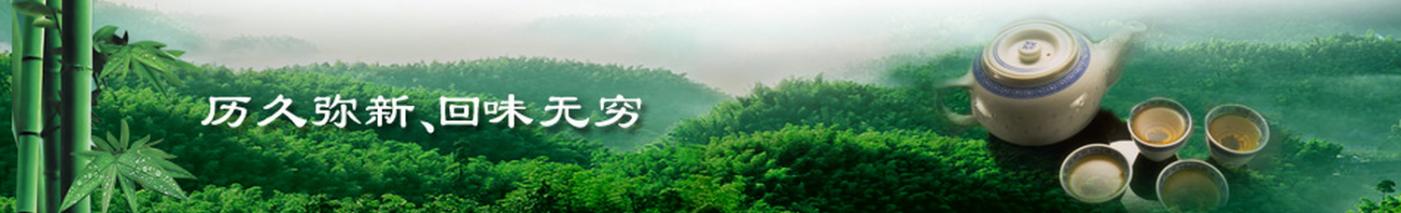 """""""中华文化名茶""""----武阳春雨_图1-5"""