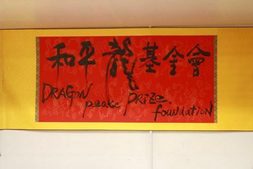 高娓娓:世界中华文化艺术基金会在纽约举办兰亭书画笔友交流会 ... ... ..._图1-4