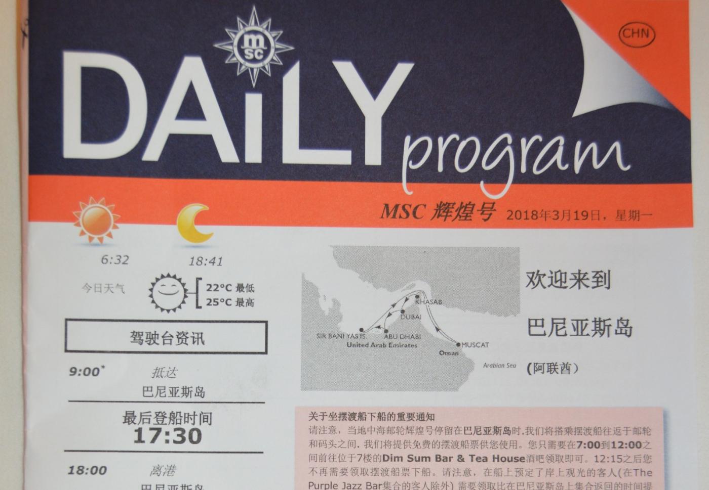 MSC辉煌号邮轮_图1-51