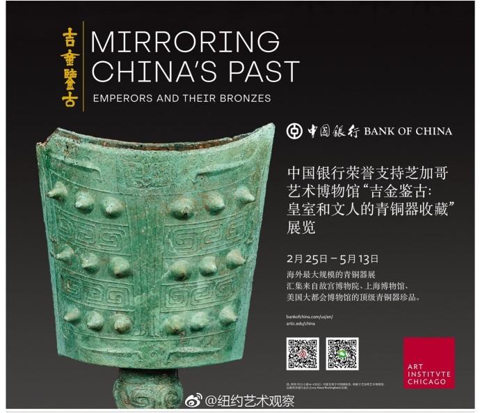 纽约大都会博物馆来了个中国赞助人_图1-5