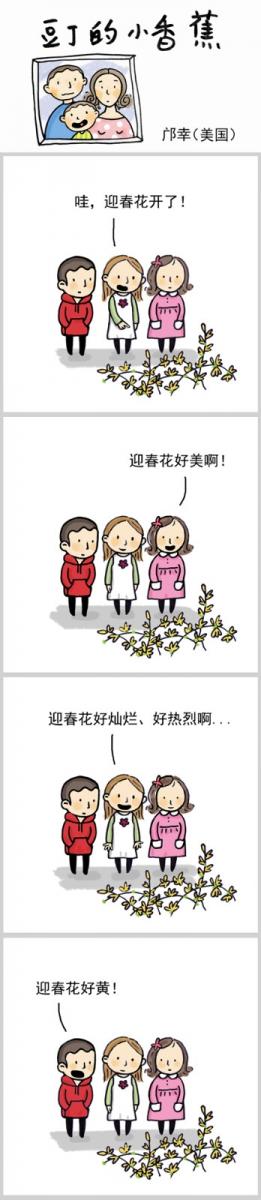 【邝幸漫画】《小香蕉》很黄!_图1-1