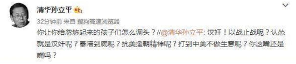 """""""清華""""教授和""""環球""""主編為啥要互掐?_圖1-2"""