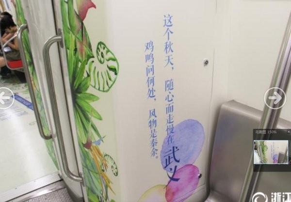 杭州的武義風景旅游地鐵_圖1-3