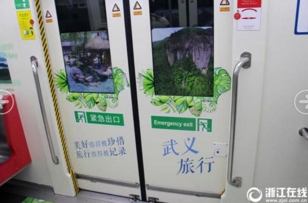 杭州的武義風景旅游地鐵_圖1-4