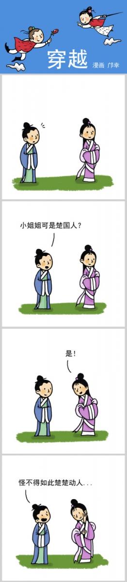 【邝幸漫画】《穿越》楚国人_图1-1