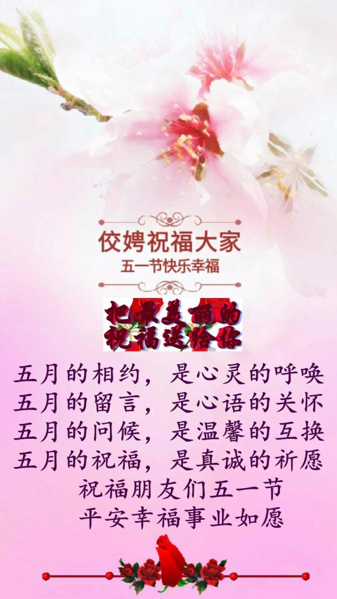 李佼娉原创:五月的相约,是心灵的呼唤_图1-1