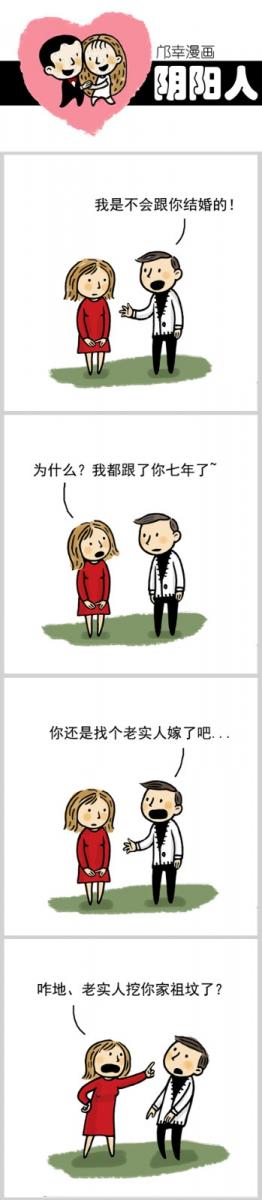 【邝幸漫画】《阴阳人》老实人_图1-1