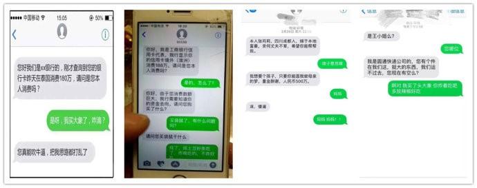 高娓娓:当美国电信诈骗遇到中国网友……骗子已哭晕在厕所 ..._图1-3
